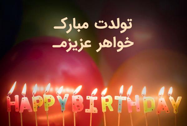 متن تبریک تولد خواهر, خواهر عزیزم تولدت مبارک