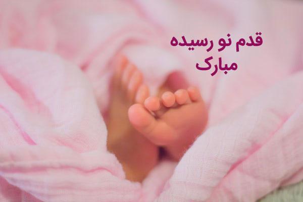 متن تبریک تولد نوزاد دختر