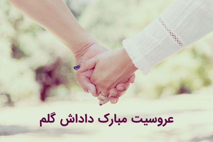 متن تبریک عروسی برادر