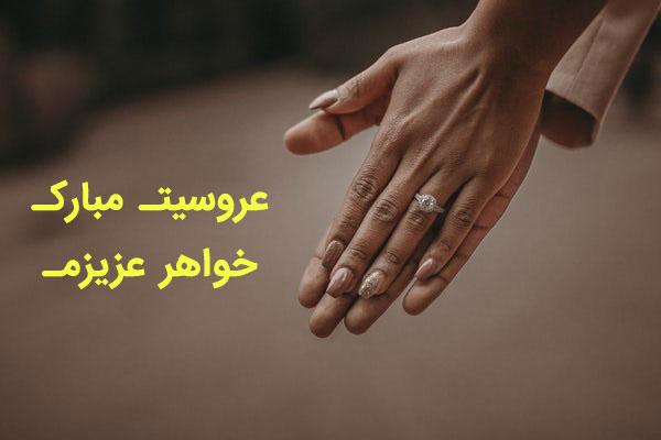 متن تبریک عروسی خواهر