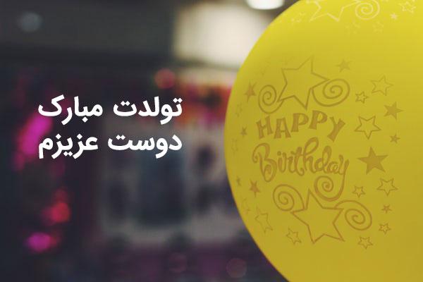 متن طولانی تبریک تولد دوست