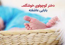 متن زیبا و عاشقانه پدر برای کودک دخترش