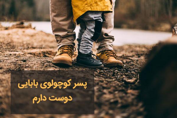 متن زیبا و عاشقانه پدر برای کودک پسرش