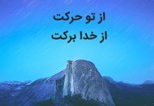 انشا در مورد ضرب المثل از تو حرکت از خدا برکت