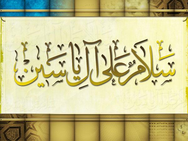 دانلود متن کامل زیارت آل یاسین