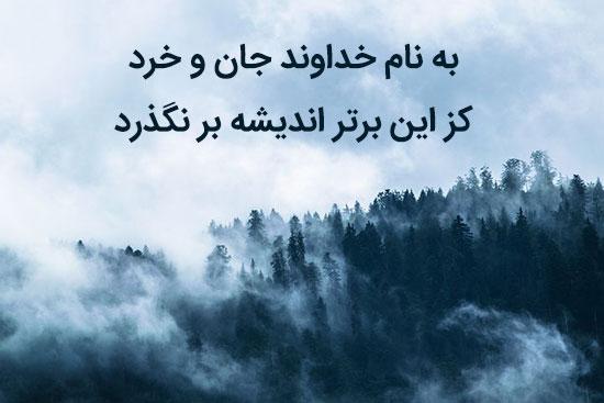 عکس نوشته شعر فردوسی درباره خدا