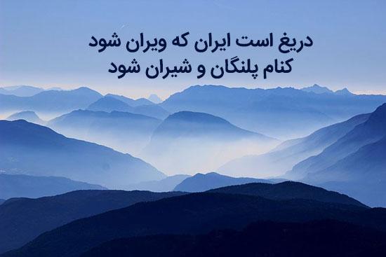 عکس نوشته بهترین بیت فردوسی در مورد ایران