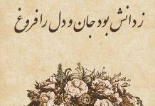 عکس شعر فردوسی درباره علم و دانش
