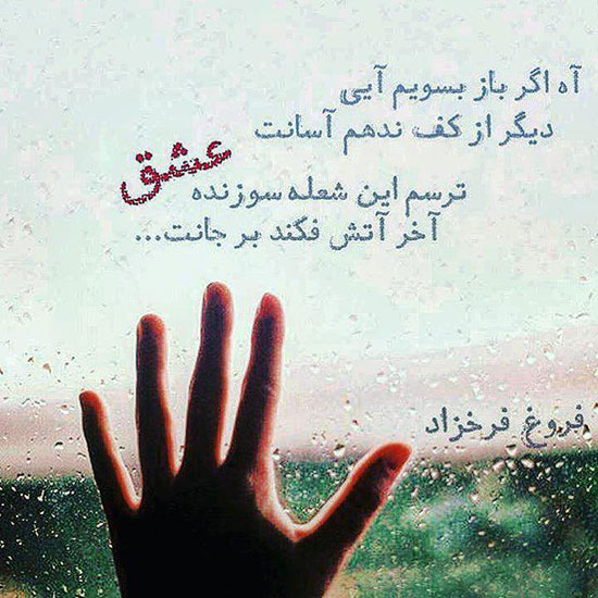 عکس نوشته اشعار فروغ فرخزاد