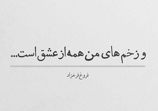 عکس نوشته غزل عاشقانه فروغ فرخزاد