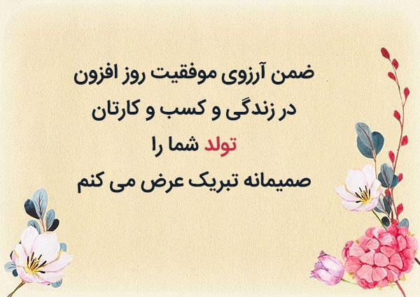 متن زیبا برای تبریک تولد رسمی و محترمانه