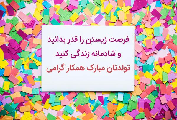 اس ام اس و جمله زیبا برای تبریک تولد رسمی همکار آقا یا خانم