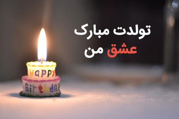 دانلود ویدیو عشقم تولدت مبارک