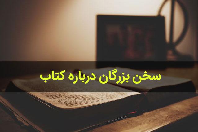 سخنان حکیمانه بزرگان در مورد مطالعه و کتاب خواندن