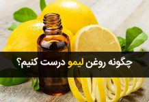 طرز تهیه روغن لیمو ترش