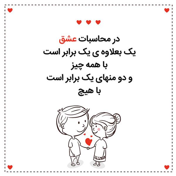 عکس نوشته انگیزشی عاشقانه برای پروفایل