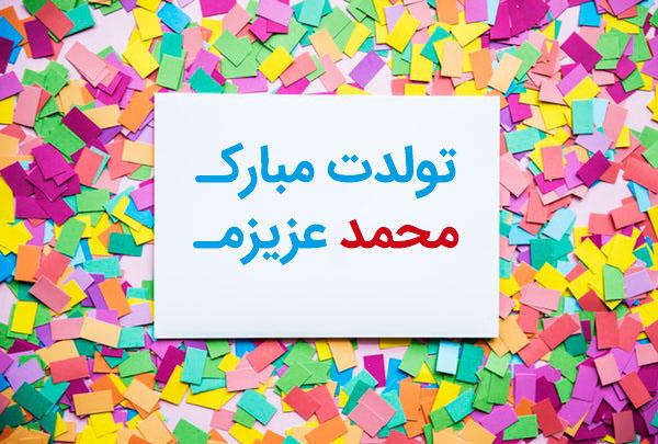 عکس نوشته تولدت مبارک محمد عزیزم برای پروفایل