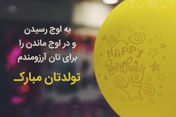 متن تبریک تولد رسمی