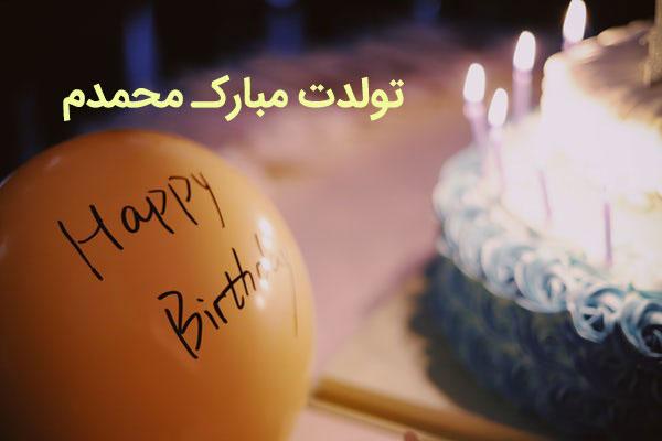 عکس تولدت مبارک محمد