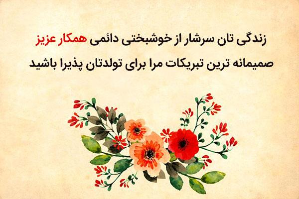پیامک رسمی ادبی تبریک تولد همکاران