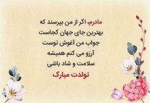 جملات زیبا برای تبریک تولد مادر