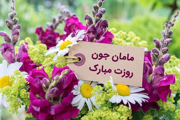دانلود تبریک روز مادر و روز زن