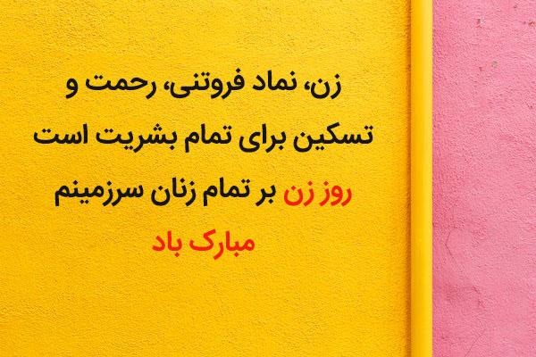 متن روز زن مبارک