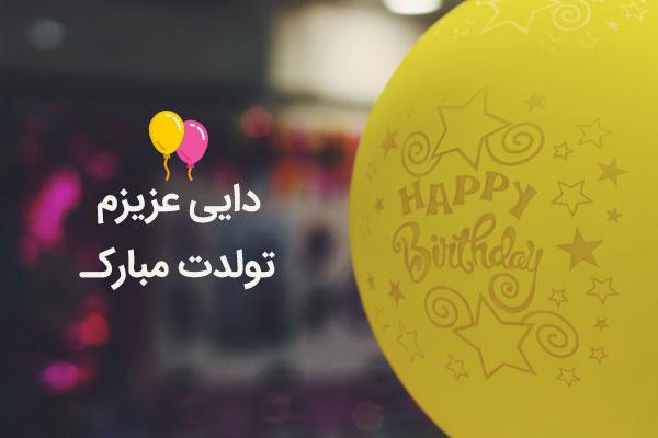 متن زیبا برای تبریک گفتن تولد دایی