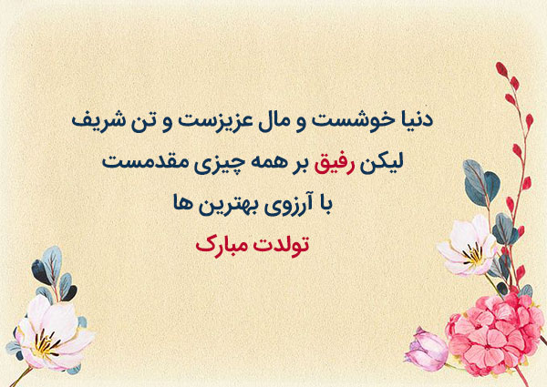 عکس نوشته تولدت مبارک دوستانه