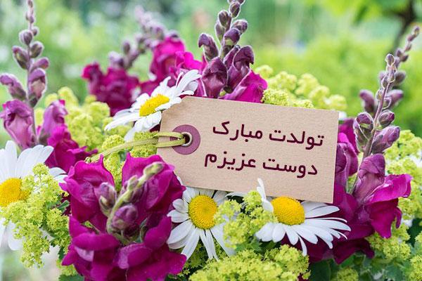 عکس پروفایل تولدت مبارک دوستم