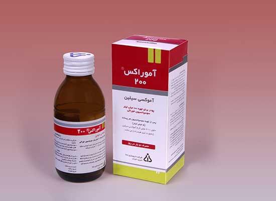 شربت آموکسی سیلین 200