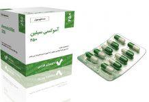 کپسول آموکسی سیلین برای چیست؟