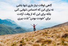 جملات زیبا و کوتاه درباره تنهایی