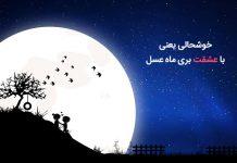 خوشحالی یعنی با عشقت بری ماه عسل