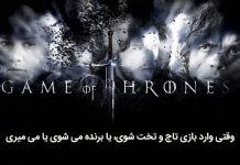 دیالوگ های ماندگار سریال game of thrones