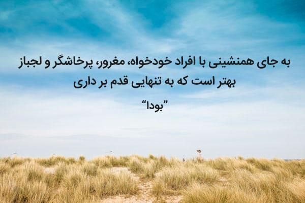 عکس نوشته سخنان بزرگان در مورد تنهایی