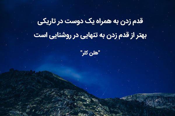 یک جمله زیبا درباره تنهایی