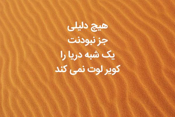 شعر عاشقانه کویر