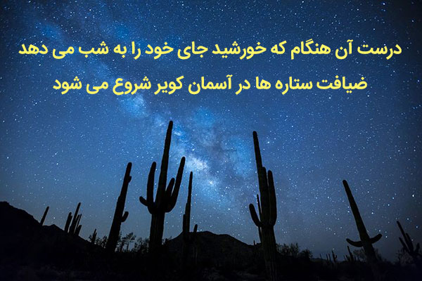 متن ادبی کوتاه راجع به کویر