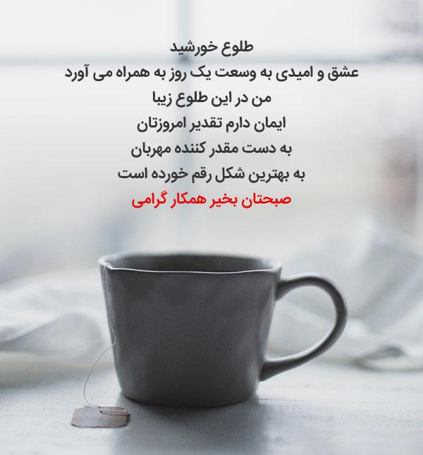 متن سلام صبح بخیر ادبی به همکاران