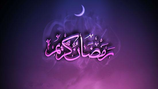 انشا در مورد فضیلت ماه رمضان