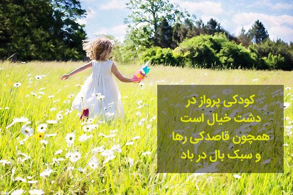 جملات ناب در مورد کودکی