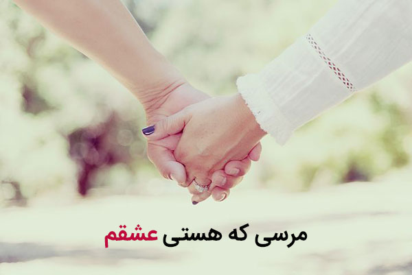 عکس پروفایل عاشقانه برای تشکر از همسر
