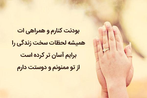 متن عاشقانه برای تشکر از زحمات همسر