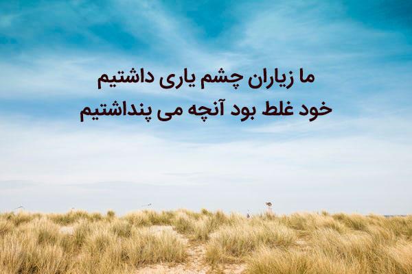 متن قشنگ و کوتاه برای اینستاگرام