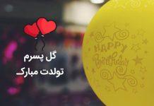 عکس نوشته گل پسرم تولدت مبارک