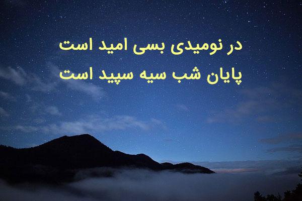 شعر زیبا در مورد زندگی و امید