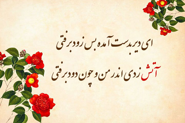 بهترین اشعار کلاسیک فارسی