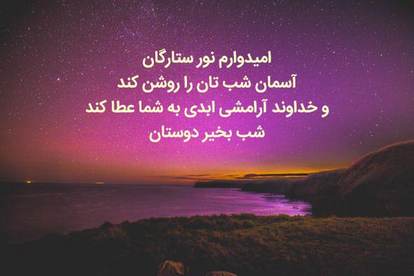 جملات شب بخیر رسمی ادبی