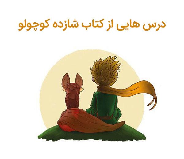 نکات و خلاصه کتاب شازده کوچولو